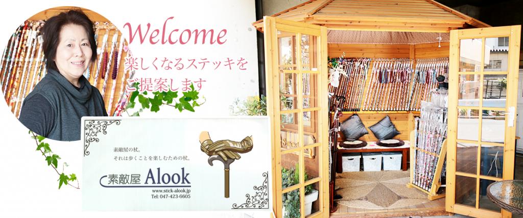 素敵屋Alook  楽しくなるステッキを提案します