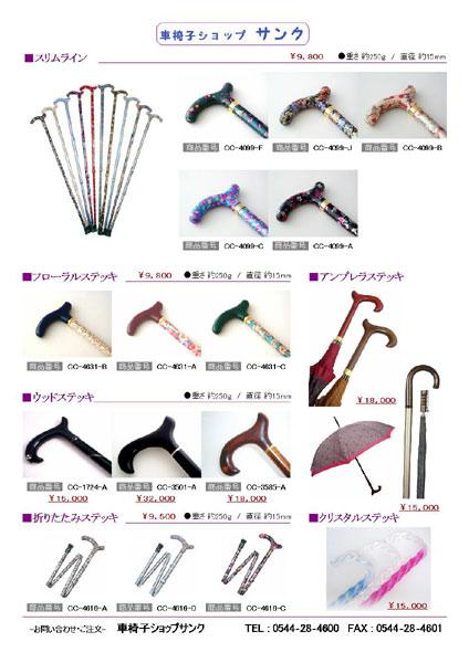 富士宮 福祉機器展
